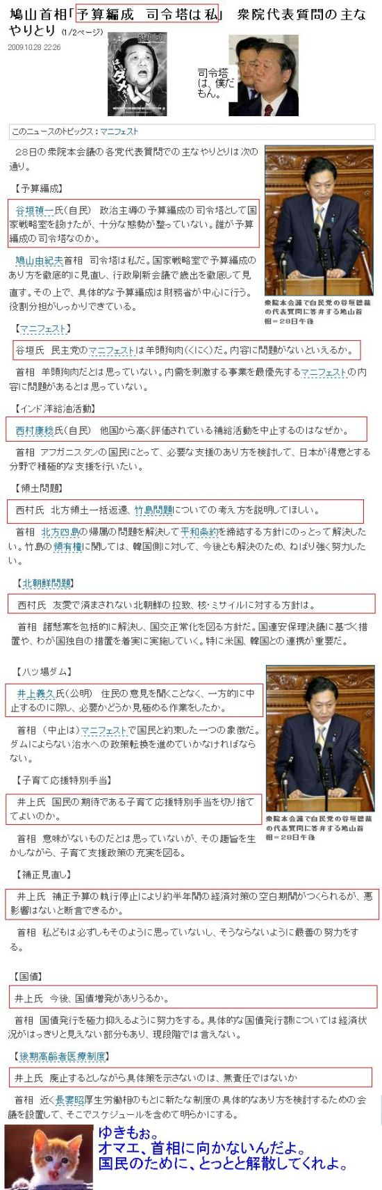 20091028HATOYABA1.jpg