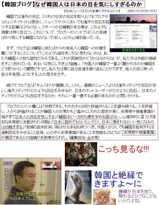 20091029KOREA001.jpg