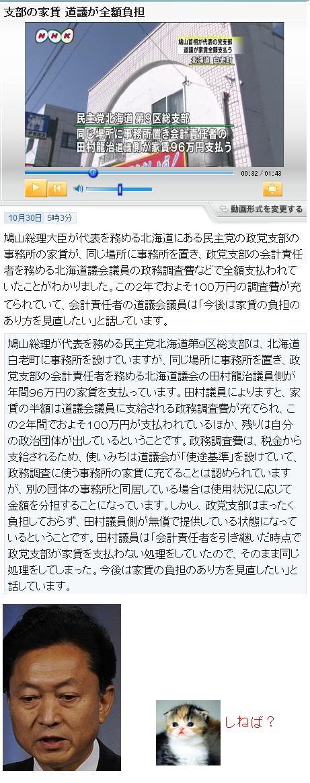 20091030hatokane1.jpg