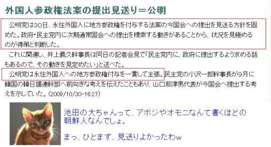 20091030koumei1.jpg