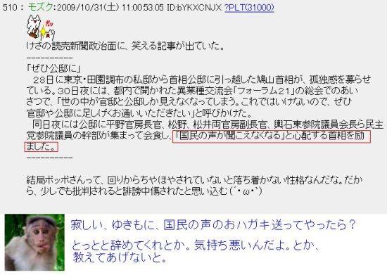 20091031hato3.jpg