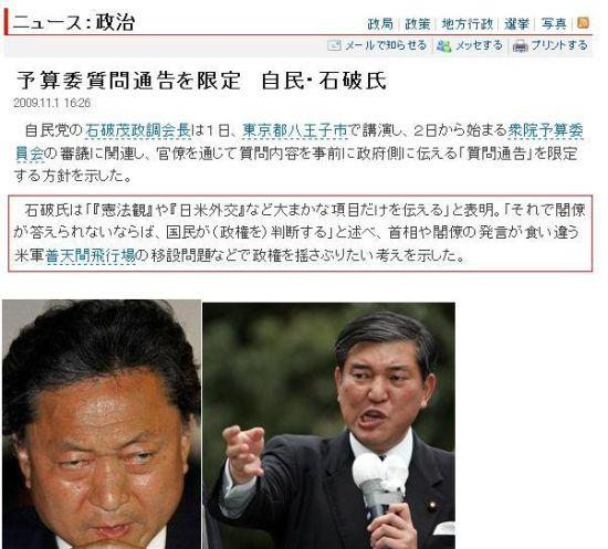 20091101ishiba.jpg
