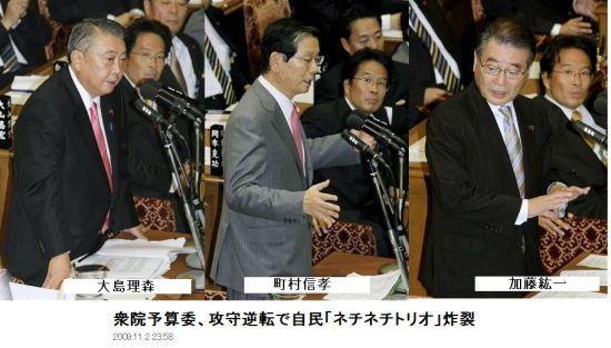 20091102nechinechi1.jpg