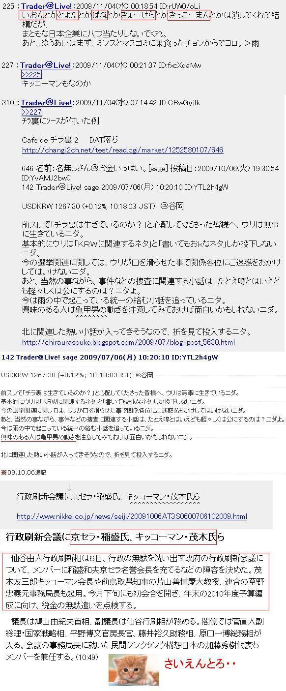 20091104chi2.jpg
