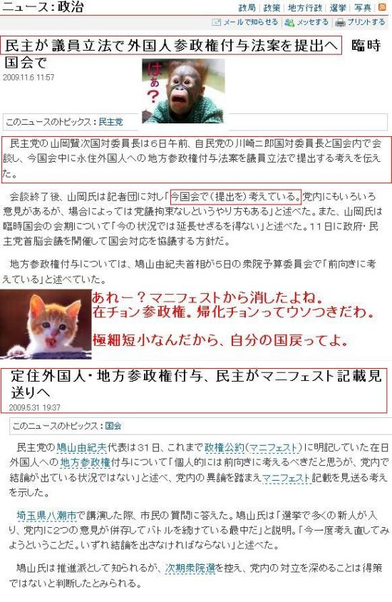 20091106minchonsanseiken1.jpg
