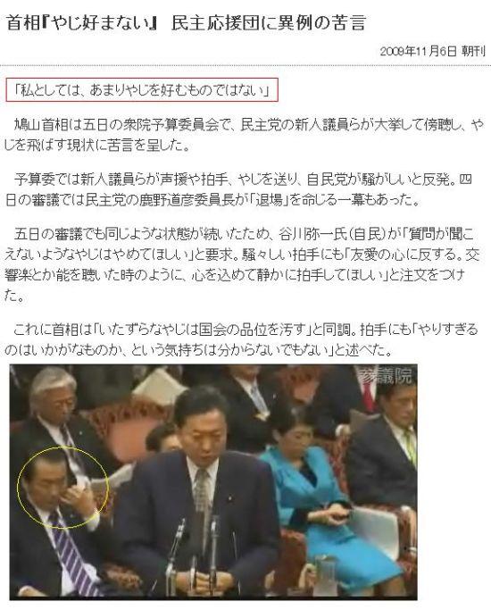20091106yajimanseihato1.jpg