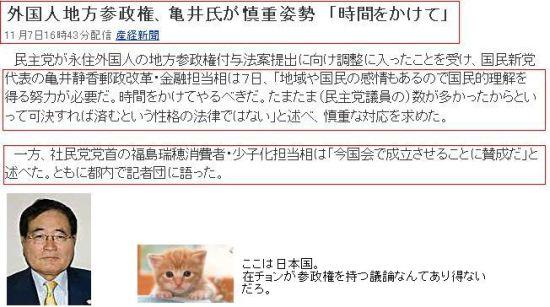 20091107kamei1.jpg
