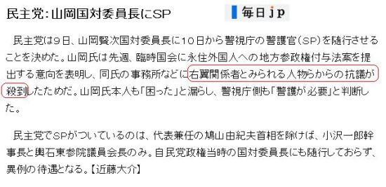 20091109yamaoka1.jpg