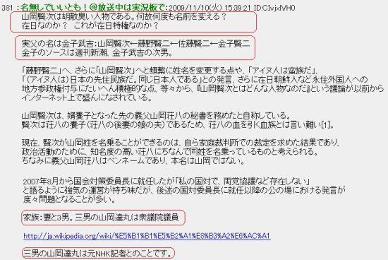 20091110kanekoyamaoka1.jpg