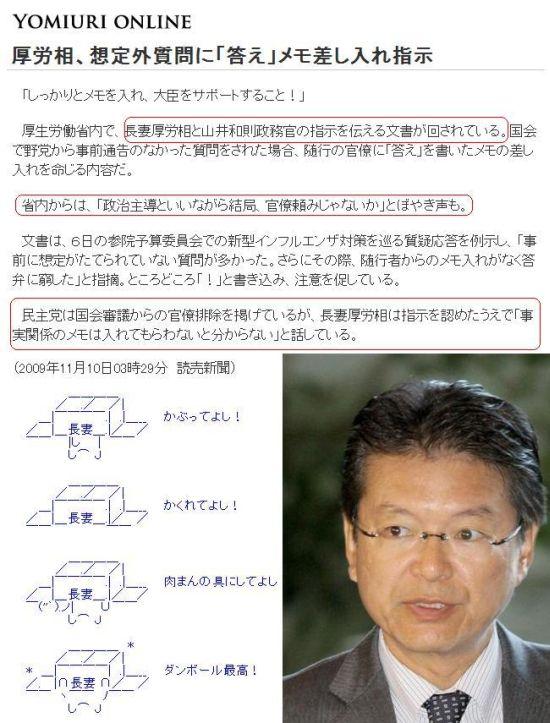 20091110nagatuma1.jpg