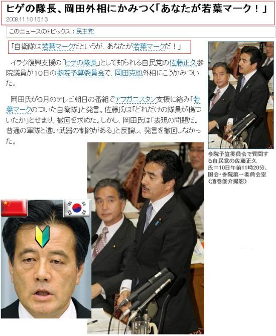 20091110okarawakaba.jpg