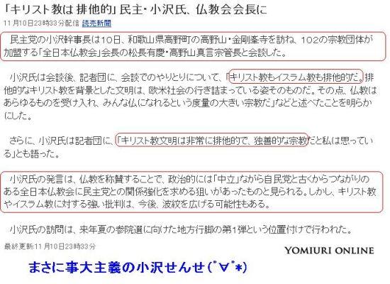20091110ozawakirisuto1.jpg