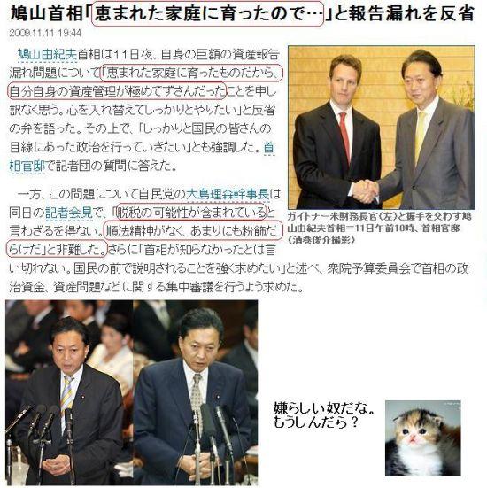 20091111hato1.jpg