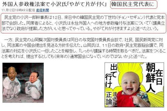 20091112OZAWA2.jpg