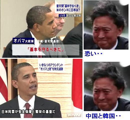 20091113HATOTOOBAMA1.jpg