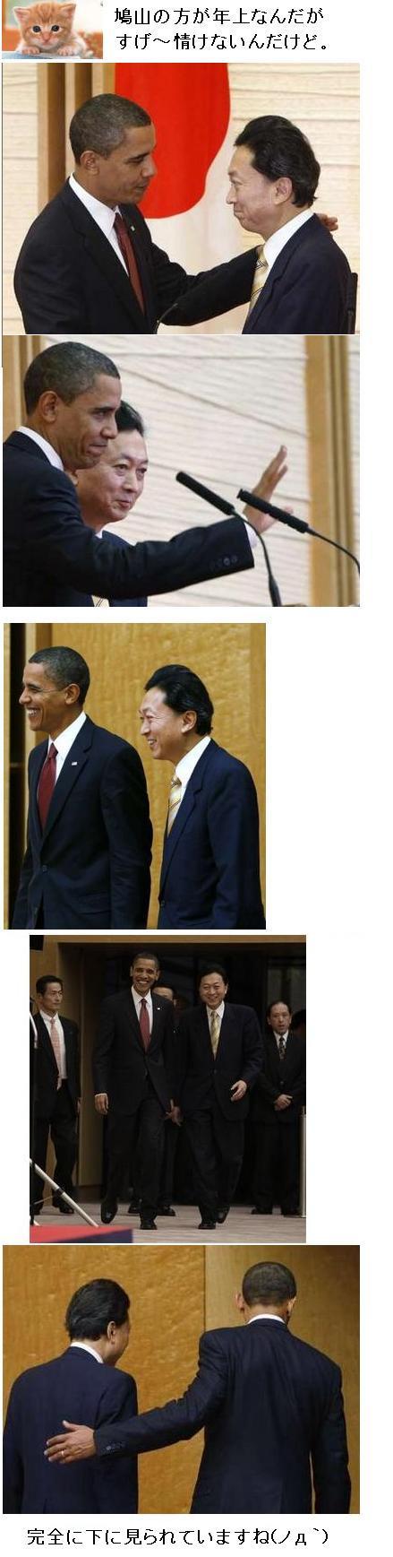 20091113OBAMATOHATO5.jpg