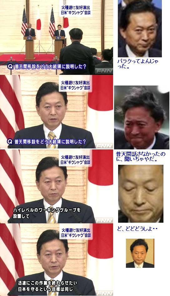 20091113OBAMATOHATO9.jpg