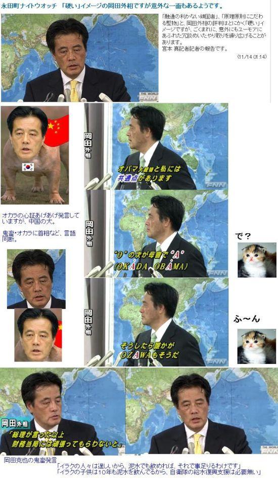 20091113OKARA1.jpg