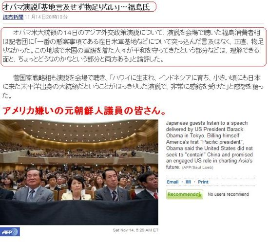 20091114fukushima1.jpg