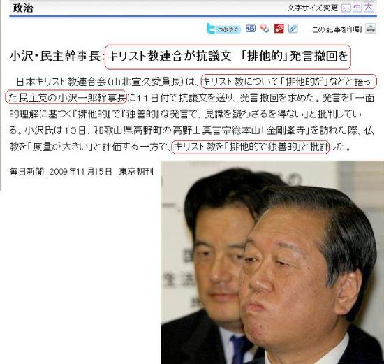 20091115OZAWA1.jpg