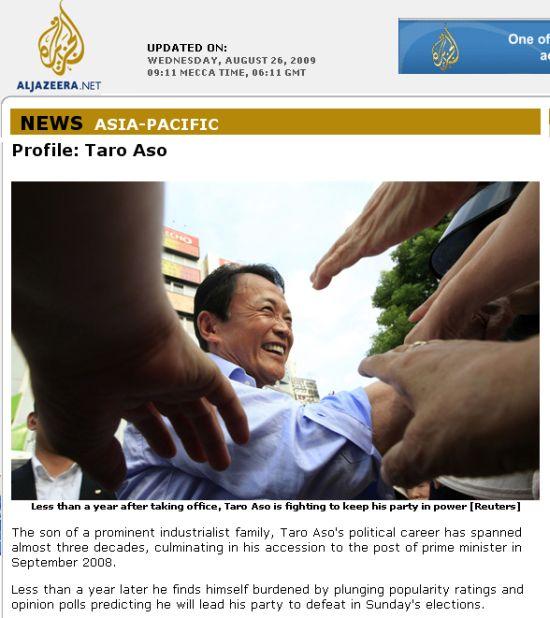 aljazeeraASOP.jpg