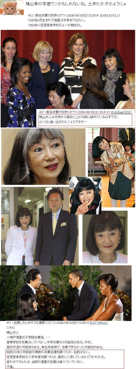 ayashihatoyamamiyuki1.jpg