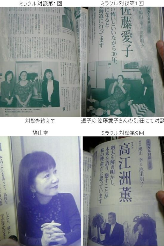 hatomiyukimu1.jpg