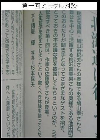 hatomiyukimu2.jpg