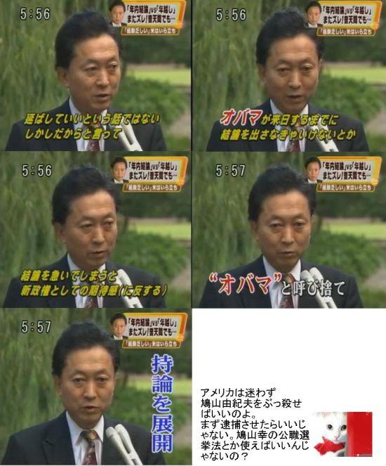 hatoyamaobamayobisute1.jpg