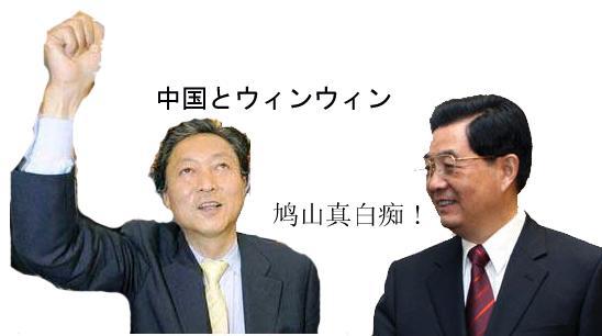 hatozhonguowinwin1.jpg