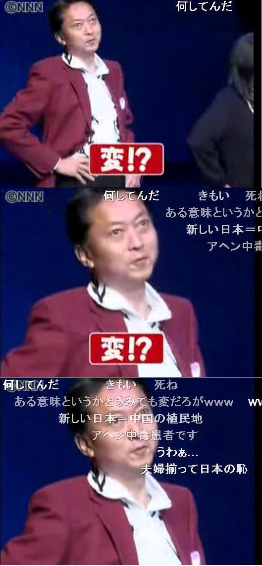 japanyukiohatoyama2009109696.jpg