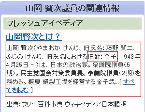 kanekokenjiyamaoka1.jpg