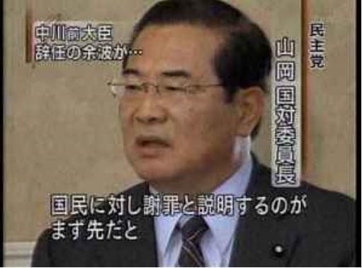 kenjiyamaokagj2009.jpg