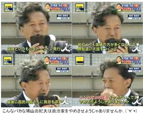kokusaibakahato205.jpg