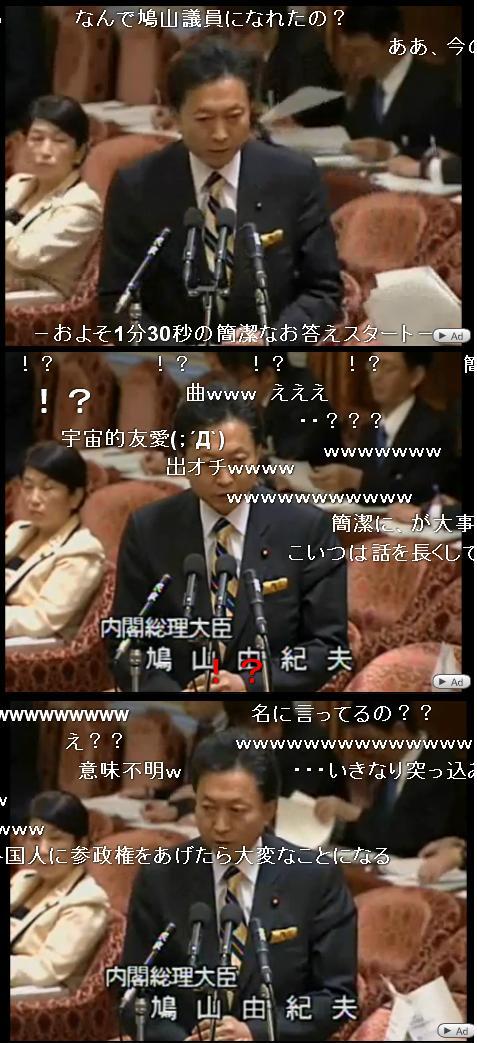 manukeyukiohatoyama200911.jpg