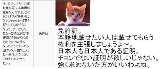 menkyohonseki001.jpg