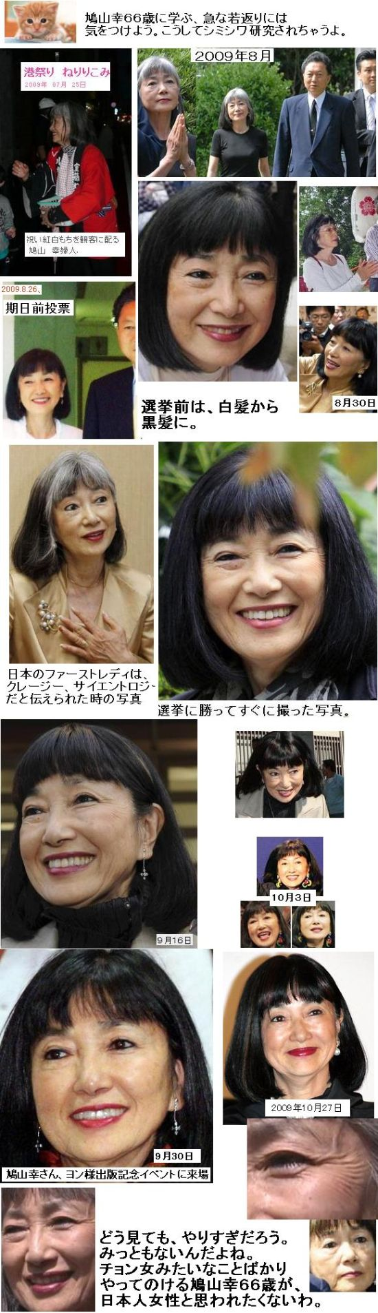 miyukihatoyama662009nen1.jpg