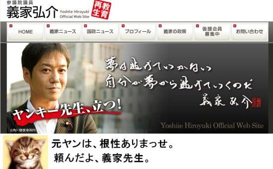 mrhiroyukiyoshiiehp.jpg