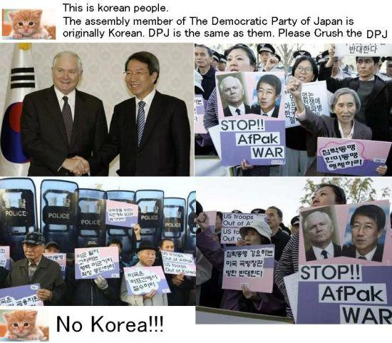 sosdpjiskoreans.jpg