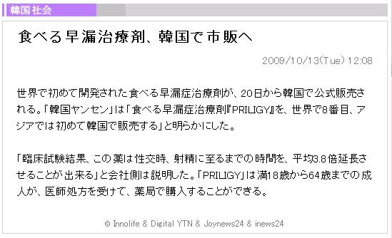 sourokoreayansen1.jpg