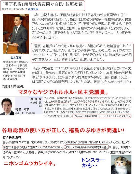 tanigakifukushimanankuse1.jpg