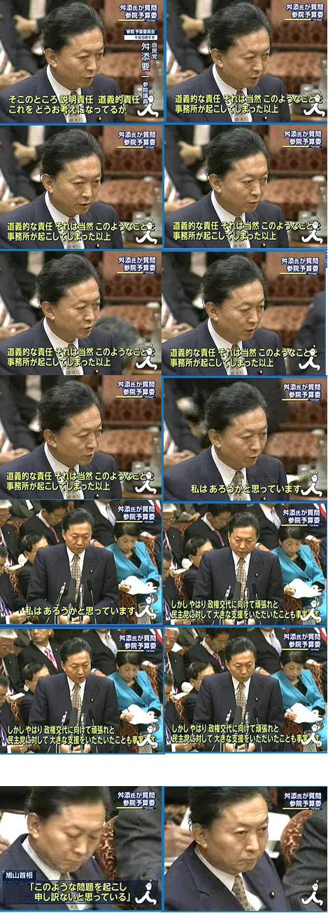 wyukiohatoyamakenkin20091105www.jpg