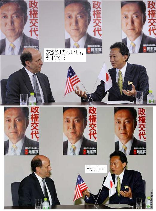 yuaiyukiohatovsroos1.jpg