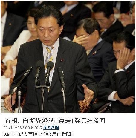 yukiohatoyama20091104jieitai1.jpg