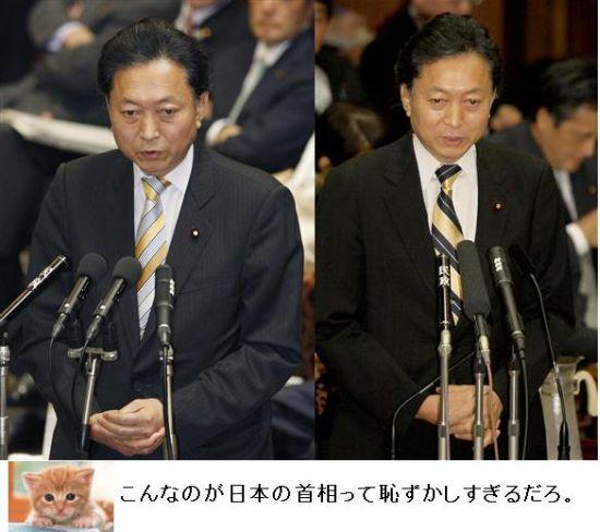 yukiohatoyamangnono205.jpg