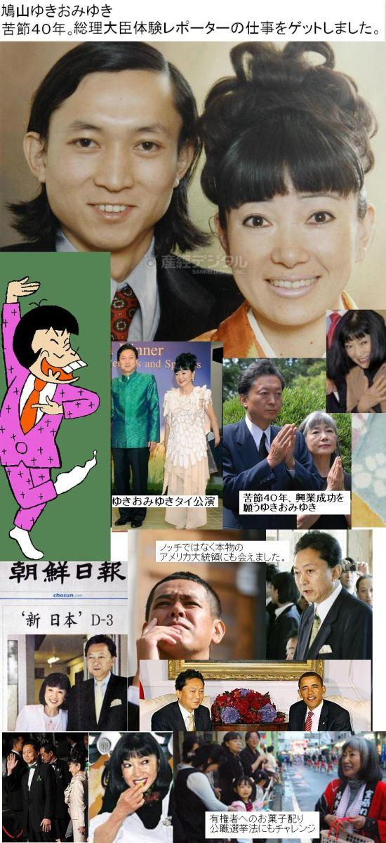 yukiomiyukitaikenrepo1.jpg