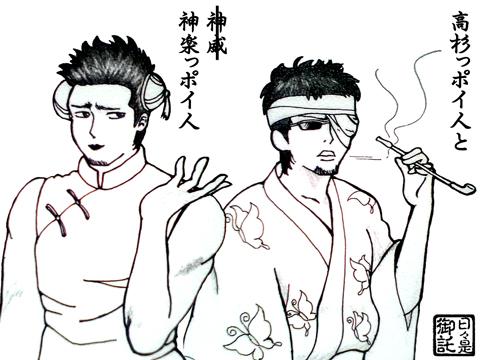 近藤&マダオ