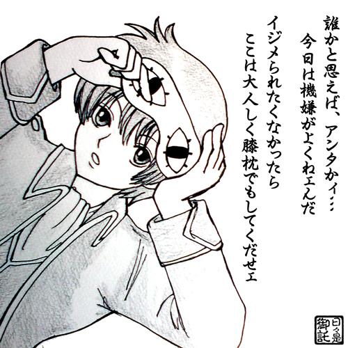 総悟006