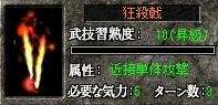 槍習熟10