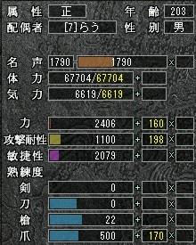 耐性1100